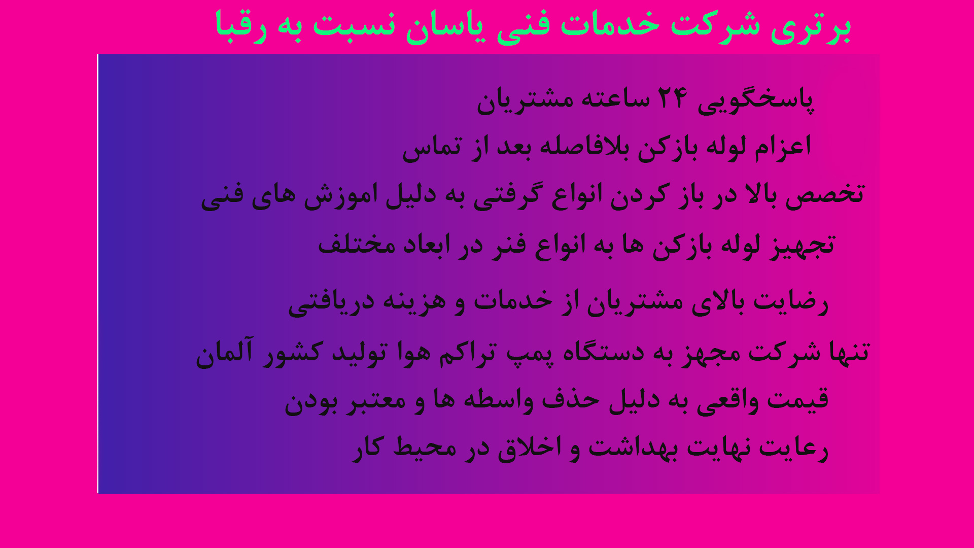 لوله بازکنی تهران