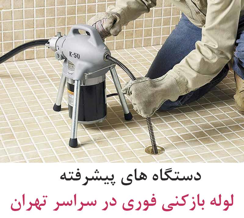 لوله بازکن در تهران