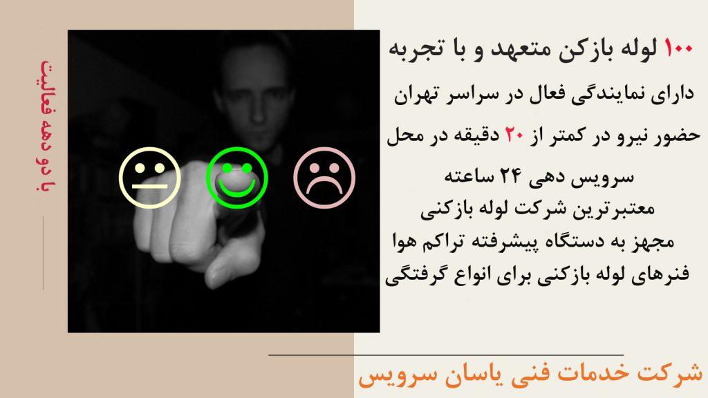 لوله بازکنی یاسان در تهران