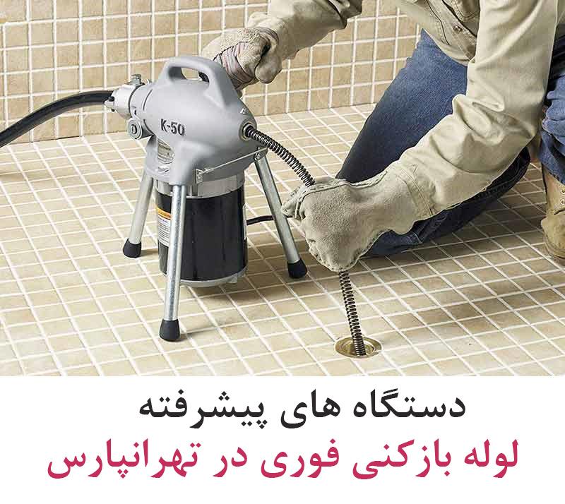 لوله بازکن در تهرانپارس