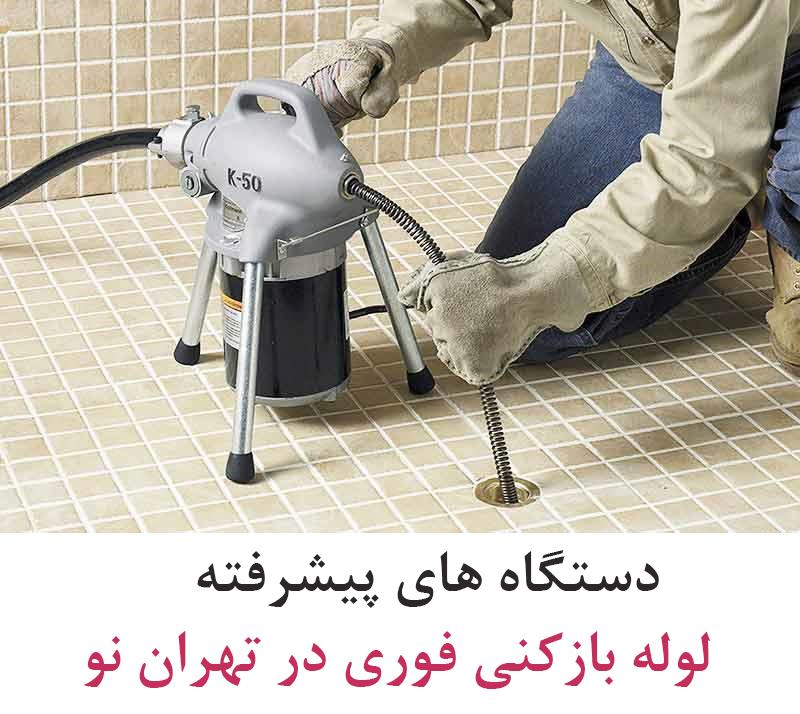 لوله بازکن در تهران نو
