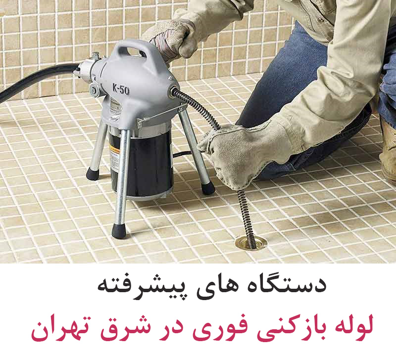 لوله بازکن در شرق تهران