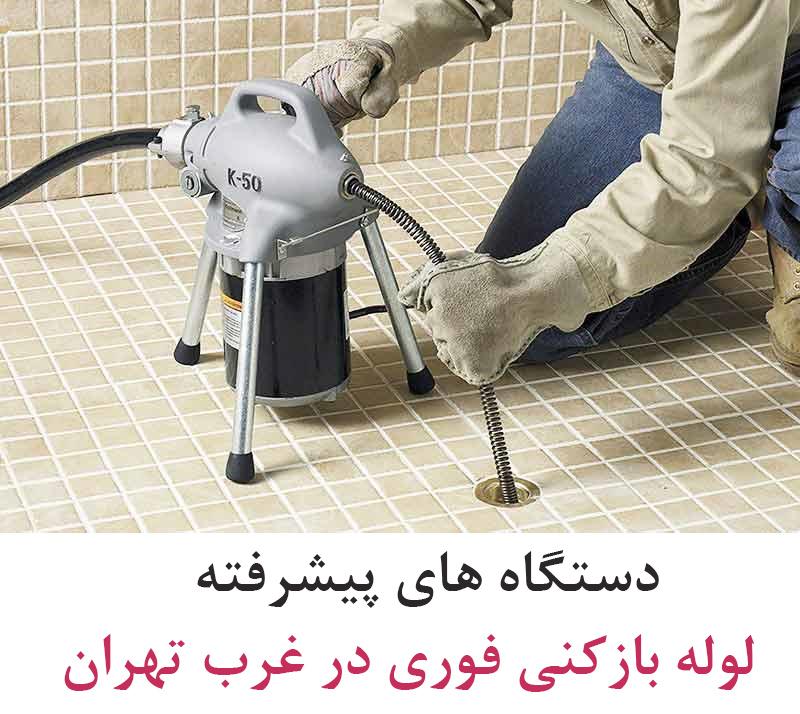لوله بازکن در غرب تهران