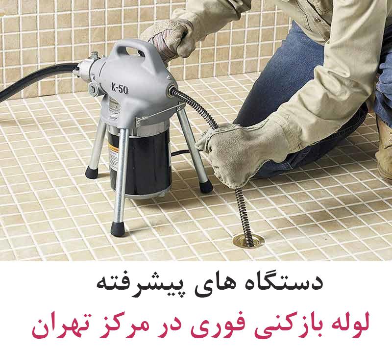 لوله بازکن در مرکز تهران