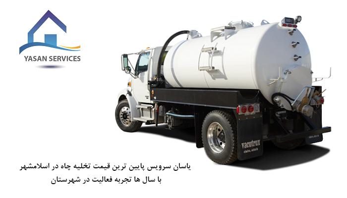 تخلیه چاه در اسلامشهر
